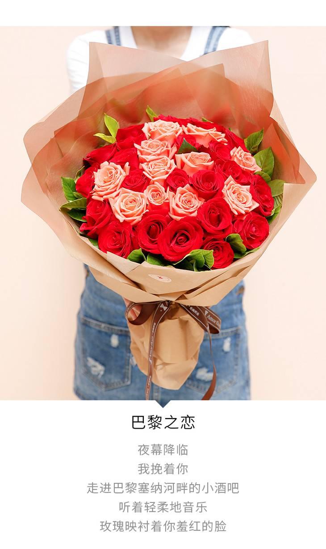 【同城33朵玫瑰定制款 】世界之恋❤️33枝玫瑰系列 女友闺蜜朋友父母生日礼物七夕情人节祝福礼品